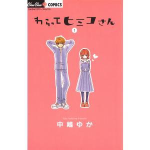わらってヒミコさん (1) 電子書籍版 / 中嶋ゆか|ebookjapan