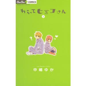 わらってヒミコさん (2) 電子書籍版 / 中嶋ゆか|ebookjapan