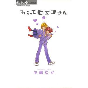 わらってヒミコさん (3) 電子書籍版 / 中嶋ゆか|ebookjapan
