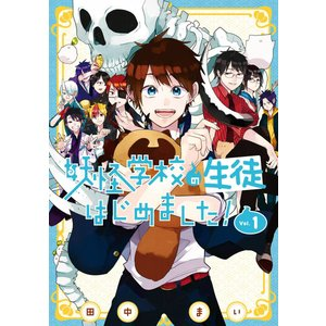 妖怪学校の生徒はじめました! (1) 電子書籍版 / 田中まい ebookjapan