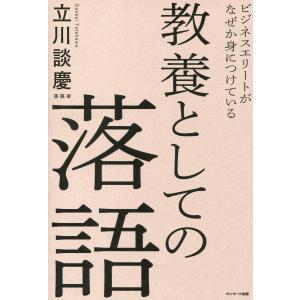 ビジネスエリートがなぜか身につけている 教養としての落語 電子書籍版 / 著:立川談慶|ebookjapan