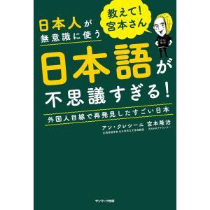 教えて! 宮本さん 日本人が無意識に使う日本語が不思議すぎる! 電子書籍版 / 著:アン・クレシーニ 著:宮本隆治|ebookjapan