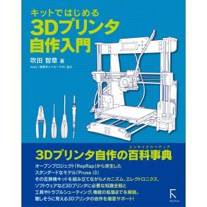 キットではじめる3Dプリンタ自作入門 電子書籍版 / 著:吹田智章