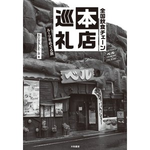 全国飲食チェーン本店巡礼〜ルーツをめぐる旅 電子書籍版 / BUBBLE-B