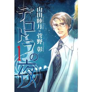 デコトラの夜 (1) 電子書籍版 / 山田睦月×菅野彰|ebookjapan