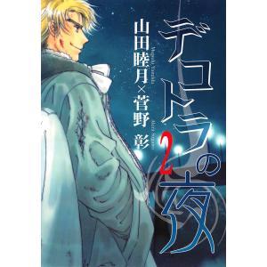デコトラの夜 (2) 電子書籍版 / 山田睦月×菅野彰|ebookjapan