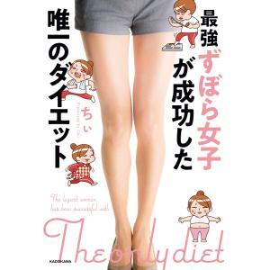 最強ずぼら女子が成功した唯一のダイエット 電子書籍版 / 著者:ちぃ