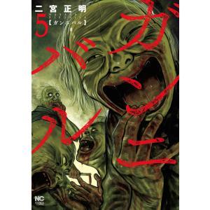 ガンニバル (5) 電子書籍版 / 作:二宮正明 ebookjapan