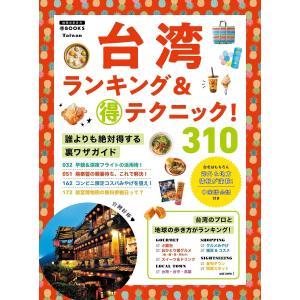 台湾ランキング&マル得テクニック! 電子書籍版 / 著:地球の歩き方編集室