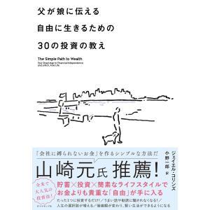 父が娘に伝える自由に生きるための30の投資の教え 電子書籍版 / 著:ジェイエル・コリンズ/訳:小野一郎|ebookjapan