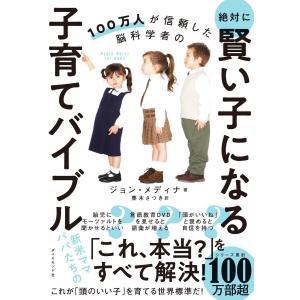 100万人が信頼した脳科学者の 絶対に賢い子になる子育てバイブル 電子書籍版 / 著:ジョン・メディ...