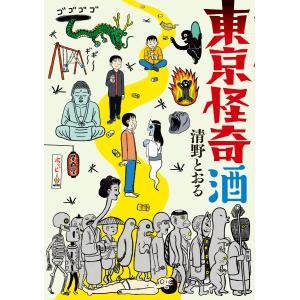 東京怪奇酒【電子特典付】 電子書籍版 / 著者:清野とおる ebookjapan
