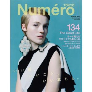 Numero TOKYO (ヌメロ・トウキョウ) 2020年3月号 電子書籍版 / Numero T...