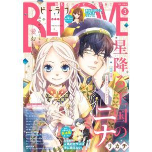 BE・LOVE 2020年3月号 [2020年2月1日発売] 電子書籍版 / BE・LOVE編集部|ebookjapan