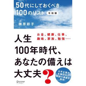 50代にしておくべき100のリスト 令和版 電子書籍版 / 著:榊原節子