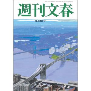 週刊文春 2020年1月30日号 電子書籍版