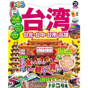まっぷる 台湾'21 電子書籍版 / 昭文社
