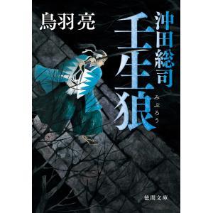 沖田総司 壬生狼〈新装版〉 電子書籍版 / 著:鳥羽亮 ebookjapan
