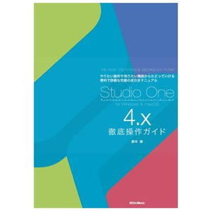 Studio One 4.x徹底操作ガイド THE BEST REFERENCE BOOKS EXT...