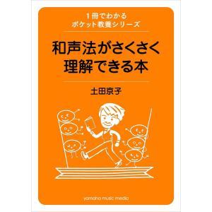 【初回50%OFFクーポン】1冊でわかるポケット教養シリーズ 和声法がさくさく理解できる本 電子書籍版 / 土田 京子|ebookjapan