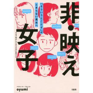 非・映え女子(大和出版) 「そういうとこだぞ」がとまらない貴女へ 電子書籍版 / 著:oyumi