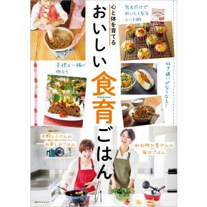 心と体を育てる おいしい食育ごはん 電子書籍版 / 編:KADOKAWA|ebookjapan