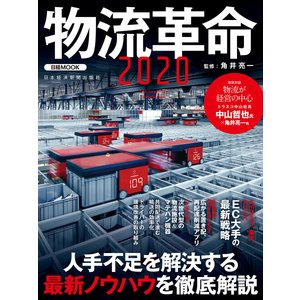 物流革命2020 電子書籍版 / 監修:角井亮一 編:日本経済新聞出版社