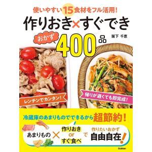 作りおき×すぐできおかず400品 電子書籍版 / 阪下千恵|ebookjapan