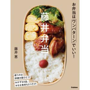 【初回50%OFFクーポン】藤井弁当 電子書籍版 / 藤井恵