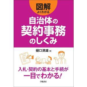 図解 よくわかる自治体の契約事務のしくみ 電子書籍版 / 樋口 満雄|ebookjapan