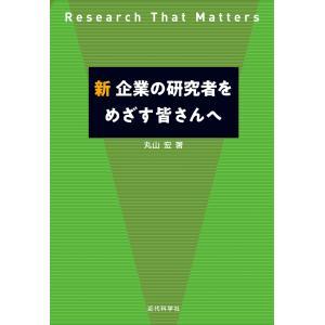 【初回50%OFFクーポン】新 企業の研究者をめざす皆さんへ 電子書籍版 / 丸山宏
