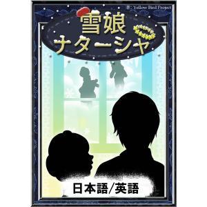 【初回50%OFFクーポン】雪娘ナターシャ 【日本語/英語版】 電子書籍版 ebookjapan