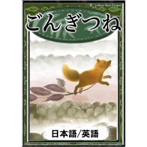 【初回50%OFFクーポン】ごんぎつね 【日本語/英語版】 電子書籍版 ebookjapan