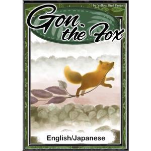 【初回50%OFFクーポン】Gon, the Fox 【English/Japanese versions】 電子書籍版|ebookjapan