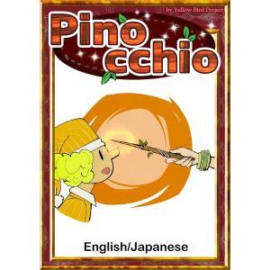 【初回50%OFFクーポン】Pinocchio 【English/Japanese versions】 電子書籍版|ebookjapan