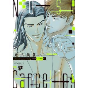 Noise Cancelling【電子版限定特典付き】 電子書籍版 / 著:定広美香|ebookjapan