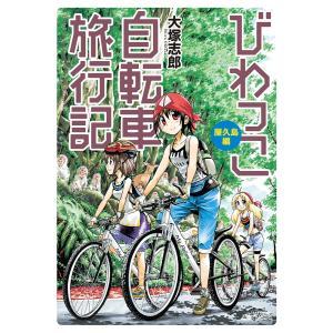 びわっこ自転車旅行記 屋久島編 電子書籍版 / 著:大塚志郎|ebookjapan