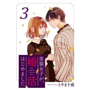 男装女子が、婚活はじめました (3) 電子書籍版 / とやま十成|ebookjapan