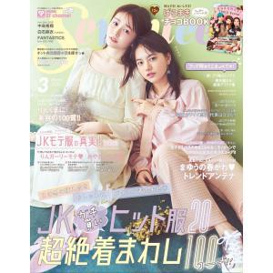 Seventeen 2020年3月号 電子書籍版 / 集英社