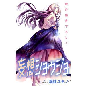 Love Jossie 妄想ショウジョ story18 電子書籍版 / 瀬緒ユキノ|ebookjapan