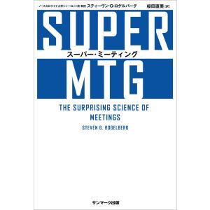 SUPER MTG スーパー・ミーティング 電子書籍版 / 著:スティーヴン・G・ロゲルバーグ 訳:桜田直美|ebookjapan
