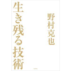 生き残る技術 電子書籍版 / 著:野村克也