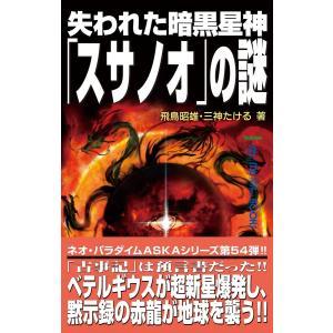 失われた暗黒星神「スサノオ」の謎 電子書籍版 / 飛鳥 昭雄/三神 たける