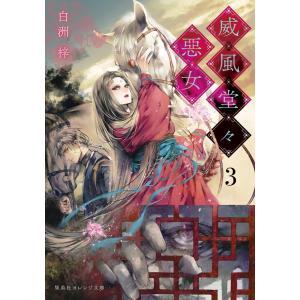威風堂々惡女 3 電子書籍版 / 白洲 梓/蔀 シャロン|ebookjapan