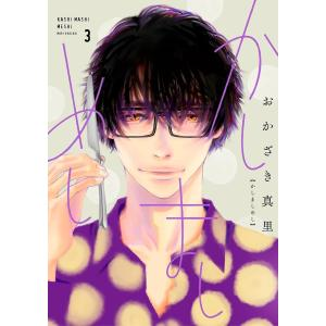 かしましめし (3)【電子限定特典付】 電子書籍版 / おかざき真里|ebookjapan