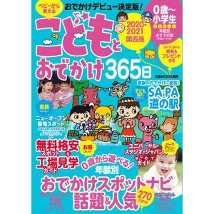 こどもとおでかけ365日 2020-2021 関西版 電子書籍版 / こどもとおでかけ365日編集部