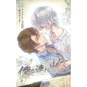 僕を連れ出して (4) 電子書籍版 / フォクシーズ武将/藤成ゆうき ebookjapan