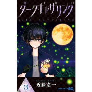 ダークギャザリング (3) 電子書籍版 / 近藤憲一 ebookjapan