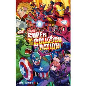 MARVEL×少年ジャンプ+ SUPER COLLABORATION 電子書籍版|ebookjapan