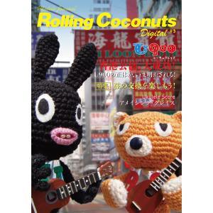 ローリングココナッツ・デジタル vol.3 <ウクレレ譜付き!> 電子書籍版 / 著:ローリングココナッツ編集部|ebookjapan